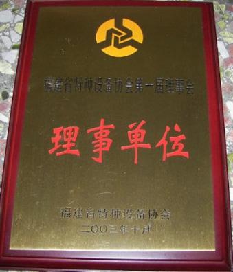 工业协会理事单位