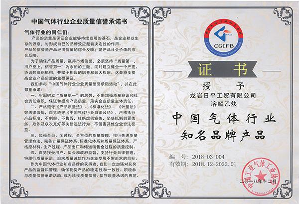 2018年度中国气体行业知名品牌产品证书