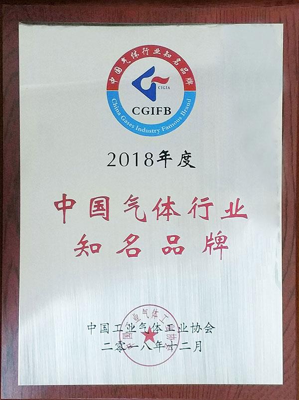 2018年度中国气体行业知名品牌产品铜牌